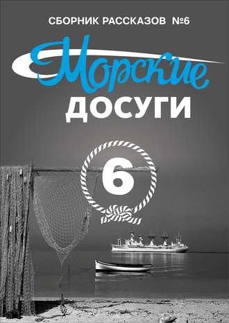 Коллектив авторов, Николай Каланов, Морские досуги №6