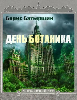 Борис Батыршин, День ботаника