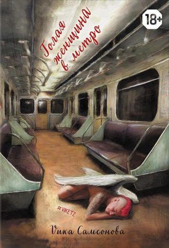 Вика Самсонова, Голая женщина в метро