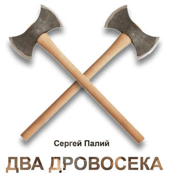 Сергей Палий, Два дровосека