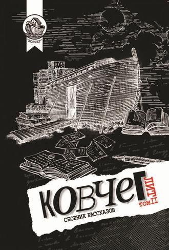 Сборник, Андрей Геласимов, Ковчег Лит. Том 2