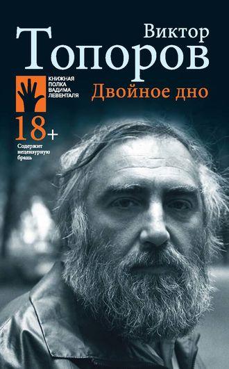 Виктор Топоров, Двойное дно