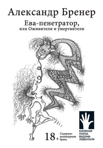 Александр Бренер, Ева-пенетратор, или Оживители и умертвители
