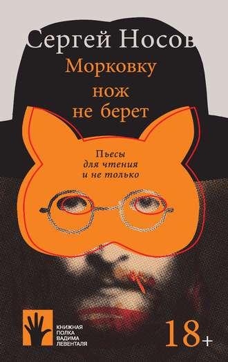 Сергей Носов, Морковку нож не берет