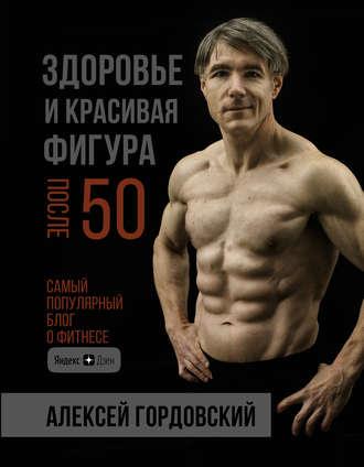 Алексей Гордовский, Здоровье и красивая фигура после 50