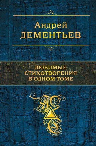 Андрей Дементьев, Любимые стихотворения в одном томе