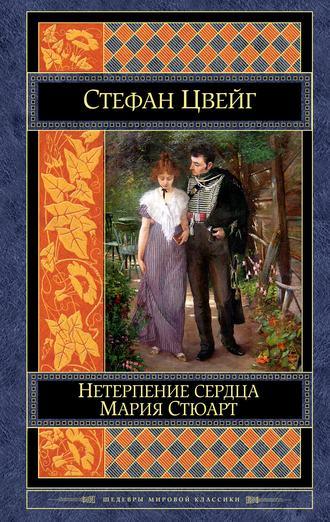 Стефан Цвейг, Нетерпение сердца. Мария Стюарт
