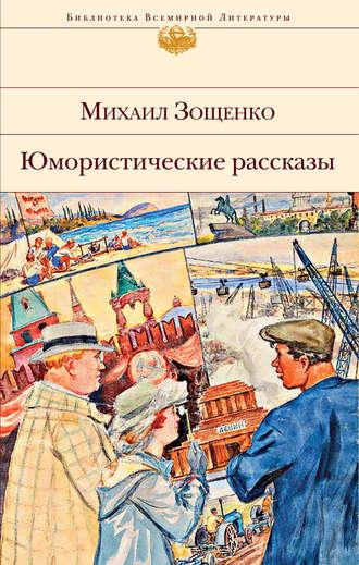 Михаил Зощенко, Юмористические рассказы