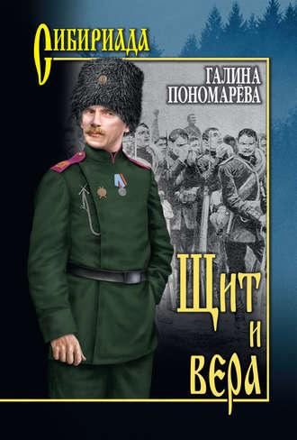 Галина Пономарёва, Щит и вера