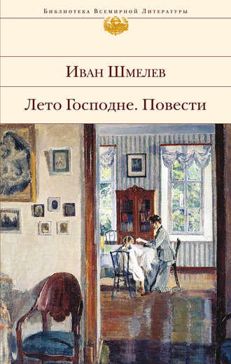 Иван Шмелев, Лето Господне. Повести