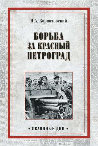Николай Корнатовский, Борьба за Красный Петроград