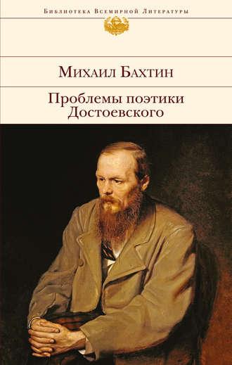Михаил Бахтин, Проблемы поэтики Достоевского