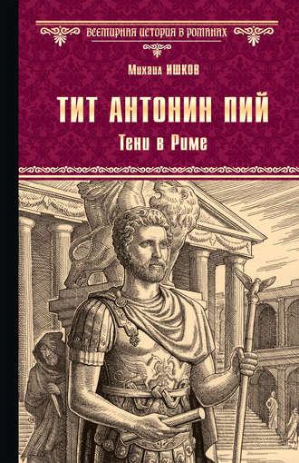 Михаил Ишков, Тит Антонин Пий. Тени в Риме