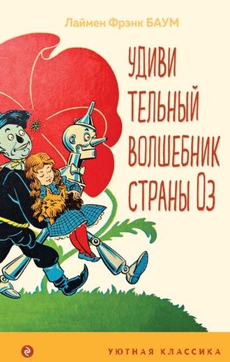 Лаймен Фрэнк Баум, Удивительный волшебник Страны Оз