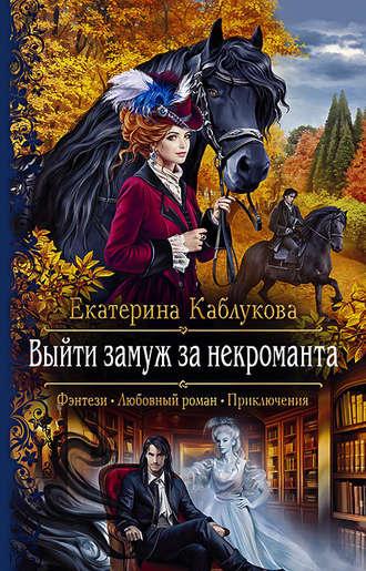 Екатерина Каблукова, Выйти замуж за некроманта