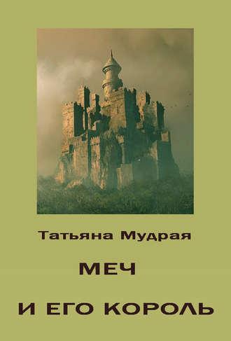 Татьяна Мудрая, Меч и его Король