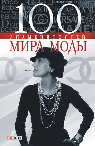 Валентина Скляренко, Ирина Колозинская, 100 знаменитостей мира моды