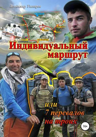 Владимир Ушкаров, Индивидуальный маршрут, или 7 перевалов на троих
