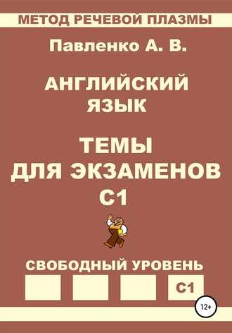 Александр Павленко, Английский язык. Темы для экзаменов. Уровень С1