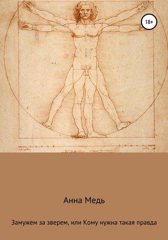 Анна Медь, Замужем за зверем, или Кому нужна такая правда
