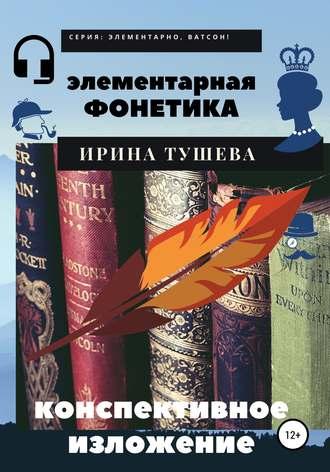 Ирина Тушева, Элементарная фонетика. Конспективное изложение