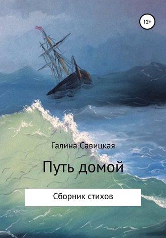 Галина Савицкая, Путь домой