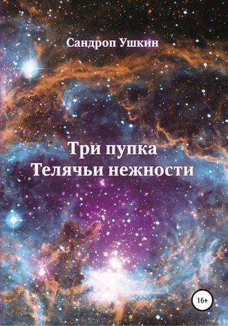 Сандроп Ушкин, Три пупка. Телячьи нежности