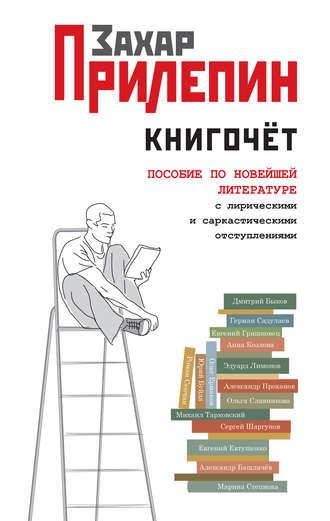 Захар Прилепин, Книгочёт. Пособие по новейшей литературе с лирическими и саркастическими отступлениями