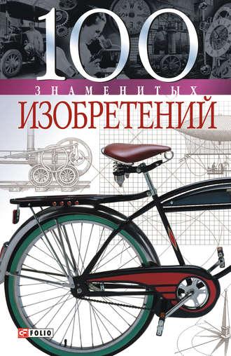 Владислав Пристинский, 100 знаменитых изобретений