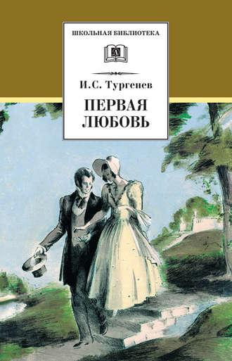 Иван Тургенев, Первая любовь (сборник)