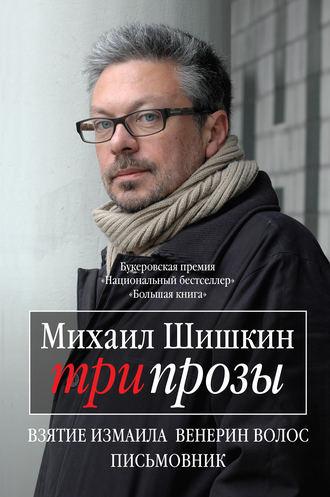 Михаил Шишкин, Три прозы (сборник)