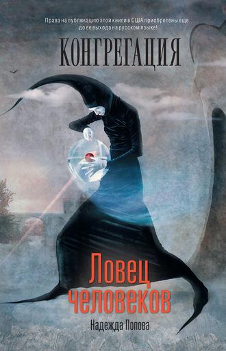 Надежда Попова, Ловец человеков
