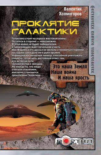Валентин Холмогоров, Проклятие Галактики