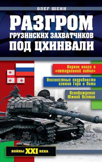 Олег Шеин, Разгром грузинских захватчиков под Цхинвали
