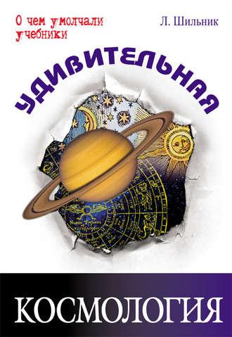 Лев Шильник, Удивительная космология