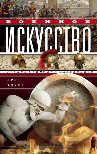 Фрэнк Эдкок, Военное искусство греков, римлян, македонцев