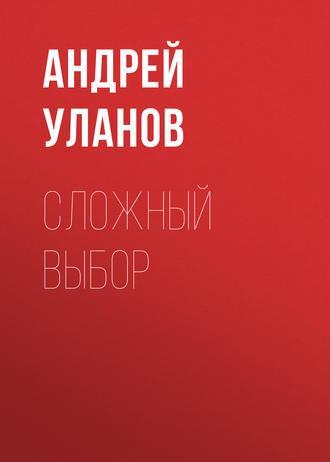 Андрей Уланов, Сложный выбор