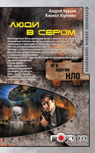 Кирилл Юрченко, Андрей Бурцев, Люди в сером