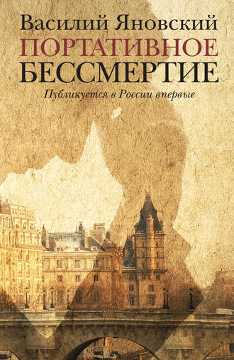 Василий Яновский, Портативное бессмертие (сборник)