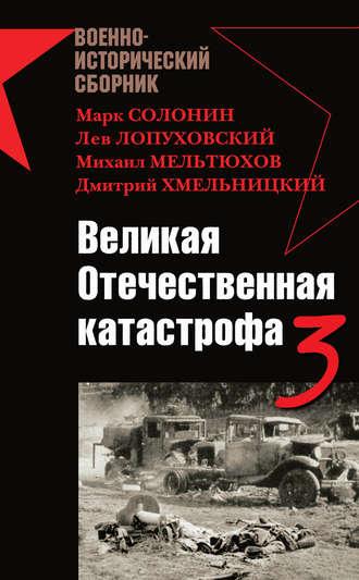 Марк Солонин, Владислав Гончаров, Великая Отечественная катастрофа – 3 (сборник)