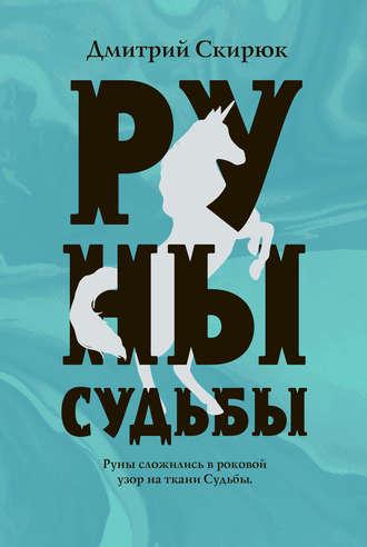 Дмитрий Скирюк, Руны судьбы