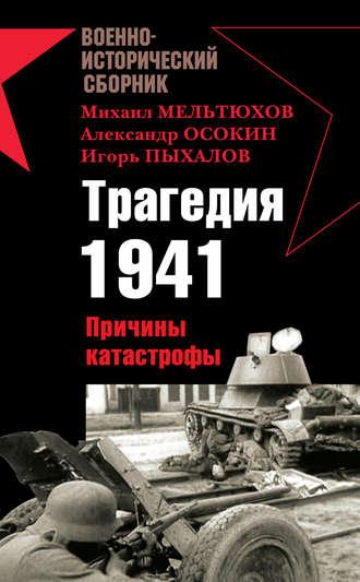 Александр Осокин, Игорь Пыхалов, Трагедия 1941. Причины катастрофы (сборник)
