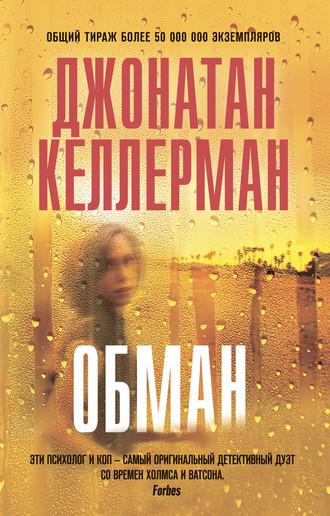 Джонатан Келлерман, Обман