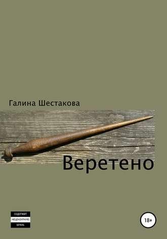 Галина Шестакова, Веретено