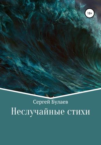 Сергей Булаев, Неслучайные стихи