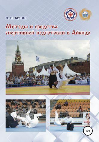 Николай Бучин, Методы и средства спортивной подготовки в айкидо