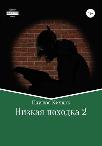 Паулюс Хичхок, Низкая походка-2