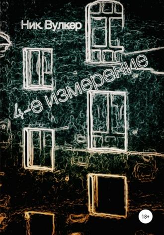 Иван Амбердин, Фантомы Карла