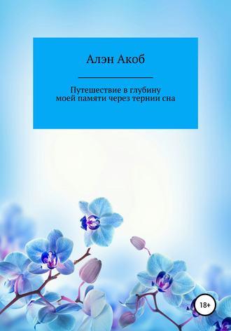 Алэн Акоб, Путешествие в глубину моей памяти через тернии сна