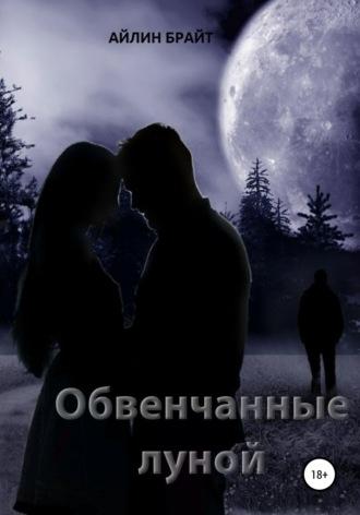 Айлин Брайт, Обвенчанные луной